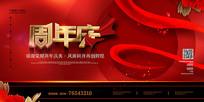 高档红色周年庆宣传海报设计
