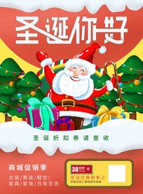 高端创意红绿雪地圣诞节扫码优惠促销海报