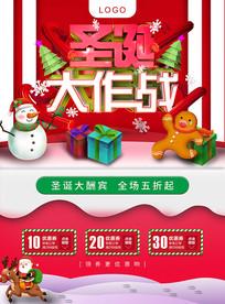 高端创意红色雪地圣诞节促销海报