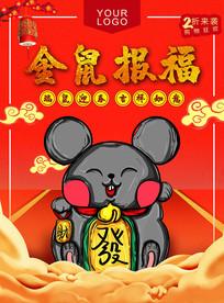 高端创意金鼠报福空间感海报