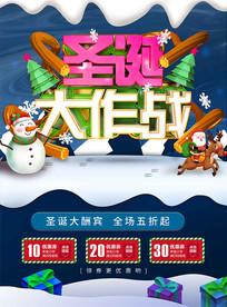 高端创意蓝色圣诞大作战空间感促销海报