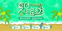 高端创意清新夏日缤纷海边促销展板