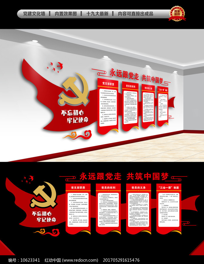 高端党建文化墙设计图片