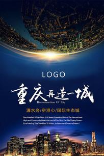 高端大气房地产海报设计