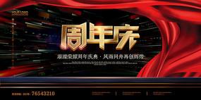 红黑大气周年庆海报模板