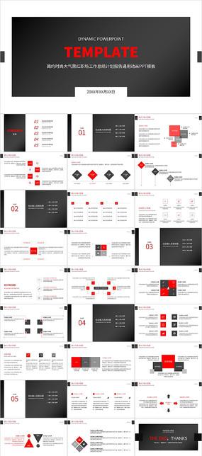 红黑简约大气职场总结报告通用PPT模板