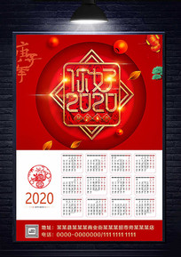 红色2020年鼠年新年挂历设计