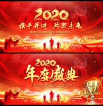 红色超炫2020企业年会颁奖盛典春节晚会背景