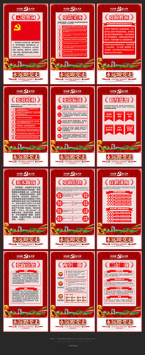 红色大气党员活动室制度展板
