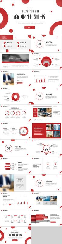 红色大气商业计划书PPT模板