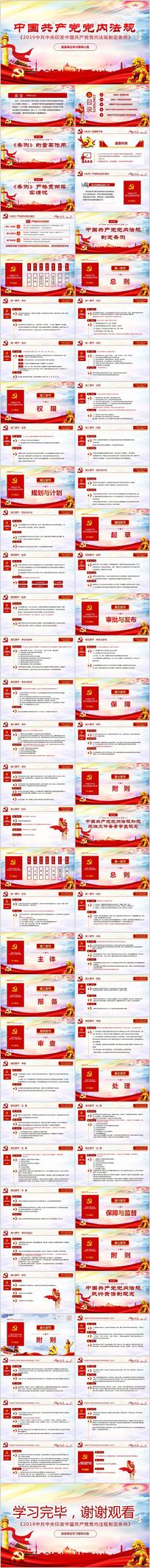 红色大气学习解读中国共产党党内法规PPT pptx