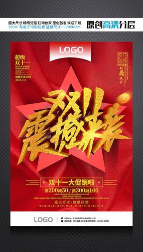 红色大气震撼来袭双11促销海报设计