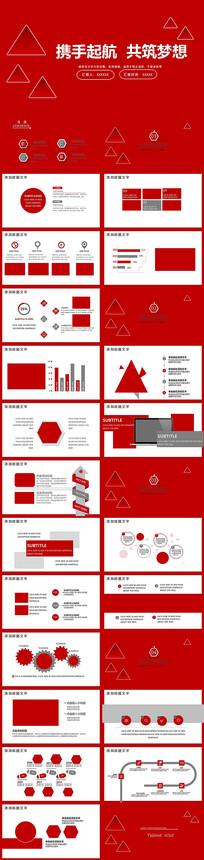 红色共筑梦想工作总结PPT模板