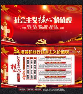 红色激情大气党建社会主义核心价值观展板