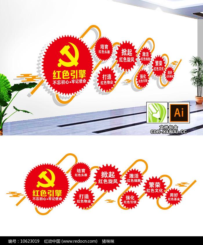 红色引擎党建文化墙图片