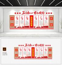 红色中式入党誓词党建文化墙