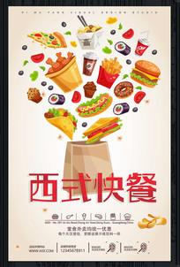 快餐促销海报