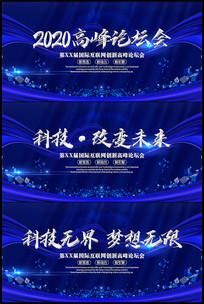 蓝色2020科技会议舞台背景板