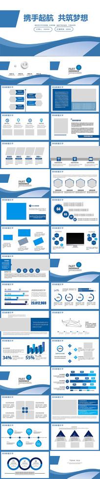 蓝色公司共筑梦想PPT模板