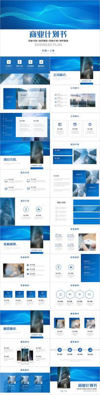 蓝色渐变商业计划书PPT模板