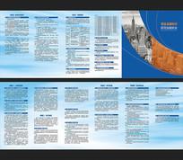 蓝色简约银行折页设计