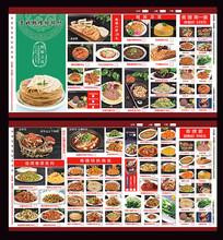 烙馍村菜单设计 PSD