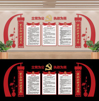 立党为公党建文化墙