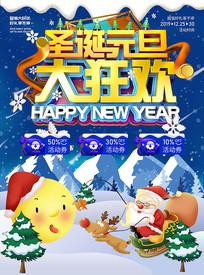 psd原创清新可爱元旦圣诞大狂欢海报
