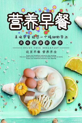 清爽营养早餐海报设计