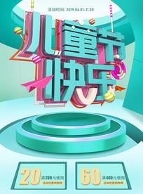 清新高端儿童节快乐海报