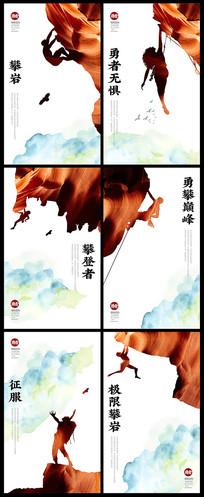 全套攀岩俱乐部攀岩比赛竞技海报