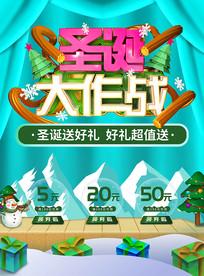 圣诞大作战舞台促销海报