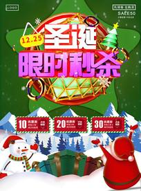 圣诞节创意促销活动海报