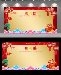 鼠年春节签到处展板设计