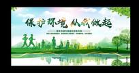 小清新绿色环境保护公益展板