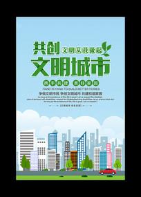携手共创文明城市宣传海报