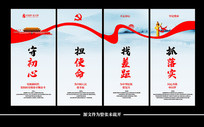 新中式大气不忘初心牢记使命展板