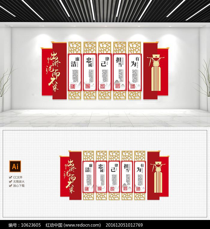 新中式十九大党风廉政建设文化墙图片