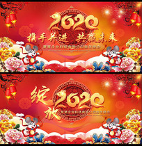 喜庆红色中国风2020鼠年年会新年舞台背景