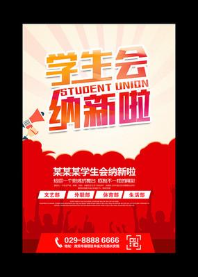 学校学生会招新成员宣传海报