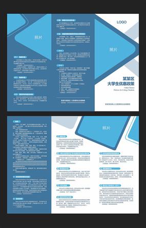 学校招生三折页设计