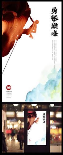 勇攀巅峰攀岩比赛运动海报
