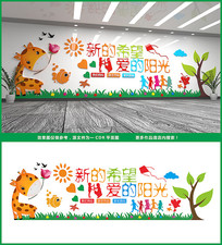 幼儿园早教文化墙