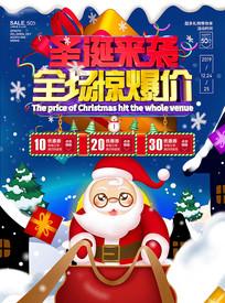 原创欢快热闹圣诞来袭海报