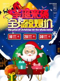 原创欢乐可爱圣诞来袭海报