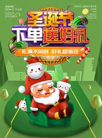 原创清新折纸圣诞来袭海报