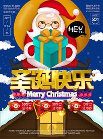 原创手绘欢快圣诞快乐海报