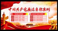 中国共产党廉洁自律准则宣传展板设计