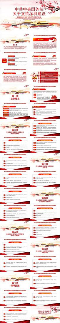 中央国务院关于支持深圳建设意见PPT pptx