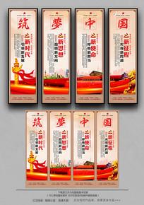 筑梦中国十九大标语展板设计